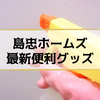 【島忠ホームズ】ヒルナンデスで紹介!最新オススメ便利グッズ(6/20)
