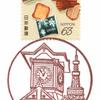 【風景印】札幌中央郵便局(&2020.11.11押印局一覧)