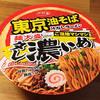 サッポロ一番「ご当地マシマシ タレ濃いめ&麺大盛 東京油そば」食べてみました!