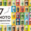ご当地企画!スタバの「47JIMOTO フラペチーノ」を勝手にランキングにしてみた【スターバックス】