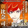 VitaminR 朝比奈司感想