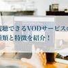 【2019年版】『鋼の錬金術師』が見れる動画配信サービスまとめ