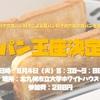 【idea+早起きサークル】食パン王座決定戦