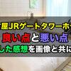 名古屋JRゲートタワーホテルに宿泊!良い点悪い点、行き方、部屋、バスルームを紹介
