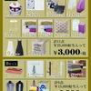 2019 F'KOLME福袋販売!!