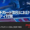 PIPELINE Securityの無料セキュリティセミナー! 「クレジットカード取引におけるセキュリティ対策」