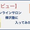 【体験談】樺沢紫苑のオンラインサロンに入ってみて学んだこと