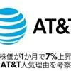 AT&T(T)株価1カ月で7%上昇 上昇理由を4ポイントで考察!
