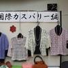 編み物サークル「国際カスパリー編」紹介