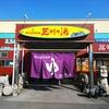 おんせん県おおいた♨️三川の湯