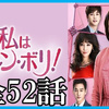 韓国ドラマ-私はチャンボリ!-あらすじ52話(最終回ネタバレ)-最終回まで感想付き