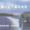 【ブログ紹介】旅のテーマ探しにピッタリ!旅ブロガーのたくみんさん