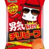 山芳製菓の男気HOTチリビーフを食べてみた。感想まとめ。