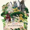 円谷プロが贈る怪獣たちの世界「かいじゅうすみか」