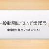 一般動詞の基本と肯定文編1!漣が超わかりやすく英語文法を解説!