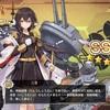 【アズレン】対自爆艦決戦兵器「三笠」