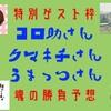 6/22(土) 特別ゲスト枠
