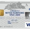 三井住友カード総括&2019年を振り返って