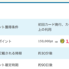 【PONEY】三井住友VISAカードで1,580,000pt(15,800円)! 更にもれなく最大10,000円キャッシュバックのキャンペーンも!