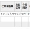 知らないうちに三井住友VISAカードにぼられてた