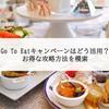 Go To Eatのキャンペーンはどう活用すべき?予約サイトを比較とお得な予約・攻略法を紹介