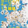 【チーズ】ヨーロッパのチーズ 12種類をチェックしよう!【12問】