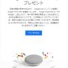Google Oneの100Gプラン(月額:¥250)を利用してたら、Google Home Miniをもらえた。