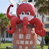 日間賀島上陸・1日目 タコとフグの島は海産物の恵多し