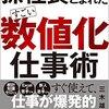 ★★孫社長にたたきこまれたすごい数値化仕事術 三木雄信