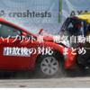 電気自動車 ハイブリット車 事故対応 気を付けること まとめ