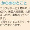 楽ラップ運用報告 含み益+3,000円(前月比-7,000円)