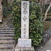 鈴虫寺のお話。
