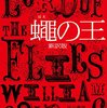 心が性悪説に染まっていく『蠅の王』感想文-ウィリアム・ゴールディング