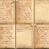 「失われた古文書」関連:Fawnについて(1)