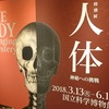 【ミュージアム】国立科学博物館 特別展『人体 神秘への挑戦』