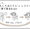 日本酒飲み放題イベント、津で呑まNightに行ってきた③【三重県】