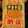 ペヤングソースやきそばの納豆味食ってみたったwwwwwwwwww