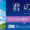 【超朗報】大ヒットした劇場版アニメ「君の名は。」DVD&Blu-rayは7月26日(水)より発売開始|高画質な4K版も付き