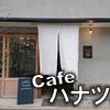 【伊勢市】テイクアウト可能!ハナツムリの手作りケーキとtrail coffeeの本格ドリップ珈琲