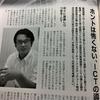 【メディア掲載】 月刊私塾界10月号~教育ICT考2016・秋(&僕の連載も載ってます)