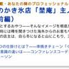 「埜庵」のマスター・石附さんのロングインタビュー