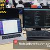 【仕事の現場】 #27 Node.js使いのアニソン・エンジニア