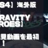 初見動画【海外版デモ】PS4【Gravity Heroes】を遊んでみての感想!