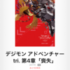 【ネタバレあり】デジモンアドベンチャー tri 第4章「喪失」【感想】