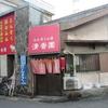 愛媛県松山 酒場探訪