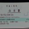 No.73 JR西日本 入場券(白市・寺田町駅)