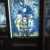 【ネタバレ映画感想】フルメタル・パニック ディレクターズカット版3 イントゥ・ザ・ブルー