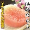 たらこ消費量日本一、青森の『たらこ』市場で厳選した、『漁師たらこ』のご紹介