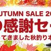 ルアーなどが安い「つり具のマルニシ秋の感謝セール」開催!