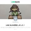 【保存版】今日からできるLINE BLOGの始め方・使い方